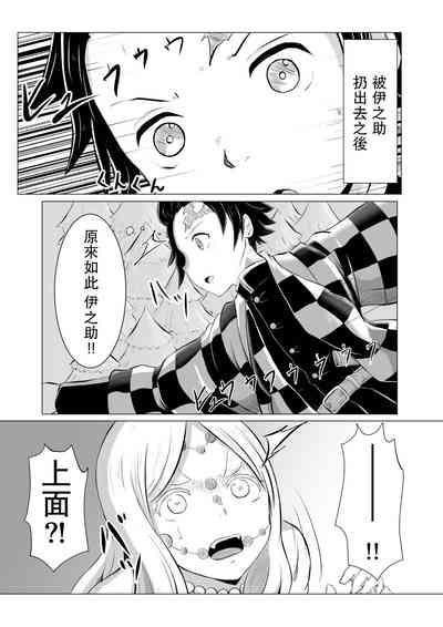 Hinokami Sex. 1
