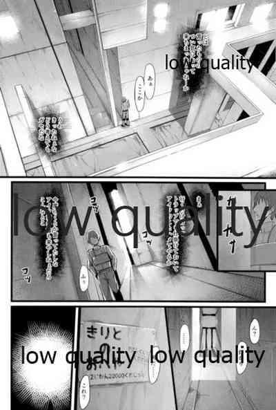 Kirito no Oheya 2