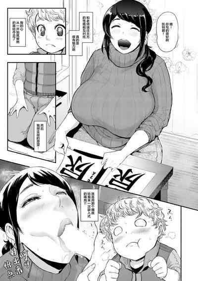 裏PTA~佳代子先生のぽってり唇オナホール~ 4