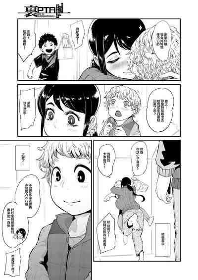 裏PTA~佳代子先生のぽってり唇オナホール~ 6