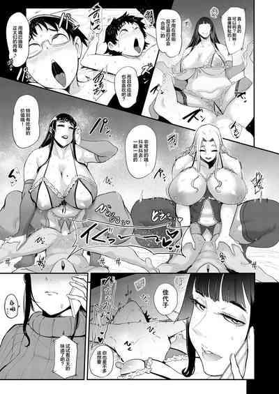 裏PTA~佳代子先生のぽってり唇オナホール~ 8
