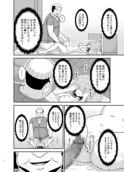 Massage-ten de Seibetsu o Machigaerarete Mesu ni Sareta Vtuber Chuu 4