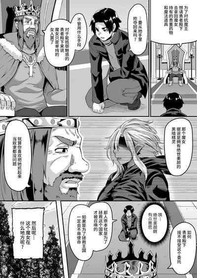 Isekai Tensei shite Yarichin Yuusha ni Natta Ore ga, Chimajo Elf ni Sakusei Saremakutta 3