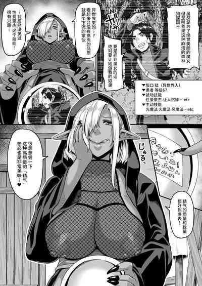 Isekai Tensei shite Yarichin Yuusha ni Natta Ore ga, Chimajo Elf ni Sakusei Saremakutta 5