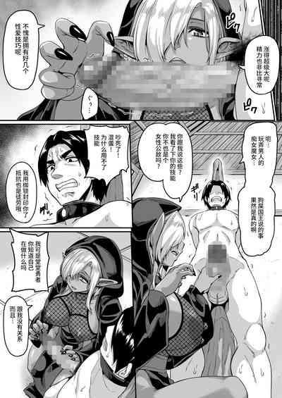 Isekai Tensei shite Yarichin Yuusha ni Natta Ore ga, Chimajo Elf ni Sakusei Saremakutta 7