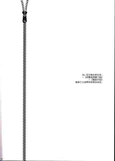 Boku dake no Maid-san | 我专属的女僕小姐 3