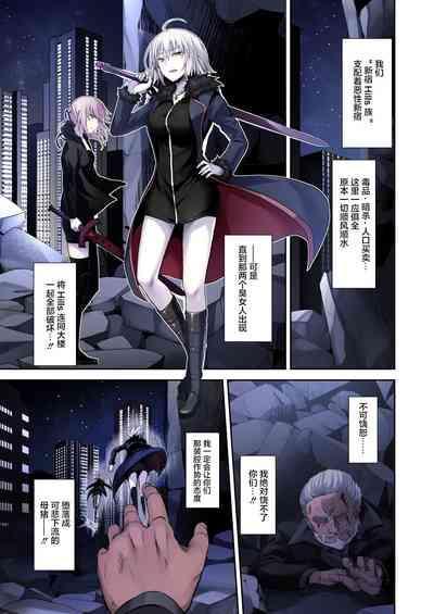 Akusei Reijou Maen Shinjuku Color Ban 2