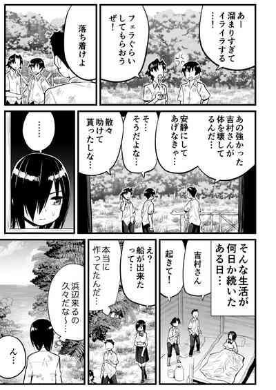 無人島女子!ちょろいよ吉村さん!7~男子VS吉村さんガチバトル編~ 9