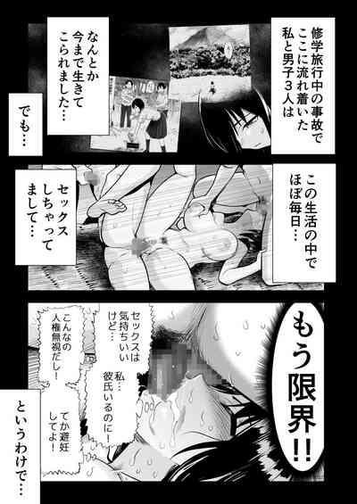 無人島女子!ちょろいよ吉村さん!7~男子VS吉村さんガチバトル編~ 5