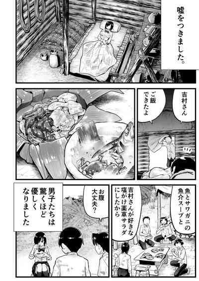 無人島女子!ちょろいよ吉村さん!7~男子VS吉村さんガチバトル編~ 6