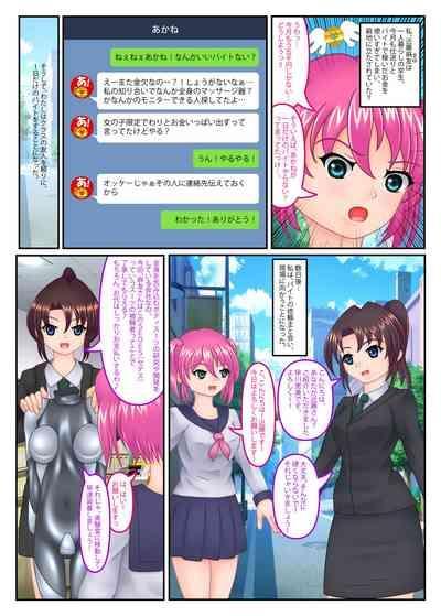 Futatsuhenjide uketa baito de watashi ga hikensha ni sa re chatta 2