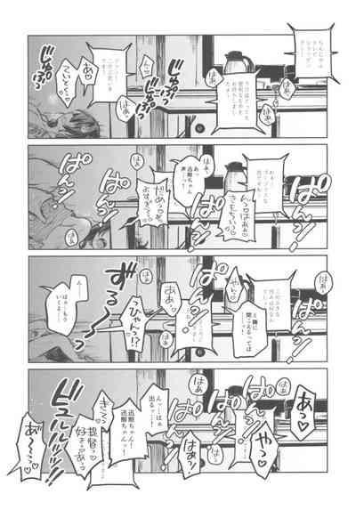 Jingei Chan no Usuihon 3