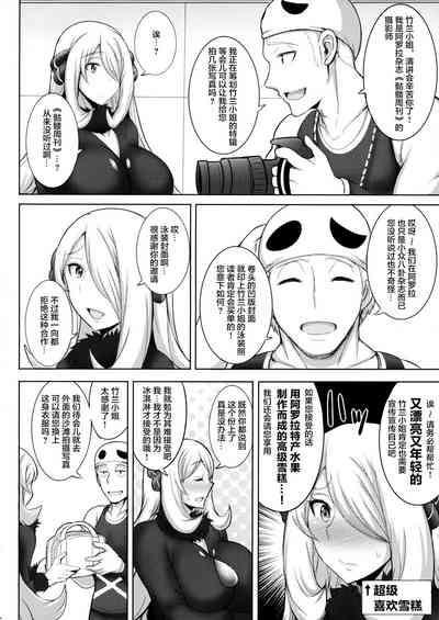 Alola! Shirona-san no Abunai Mizugi Satsuei 2