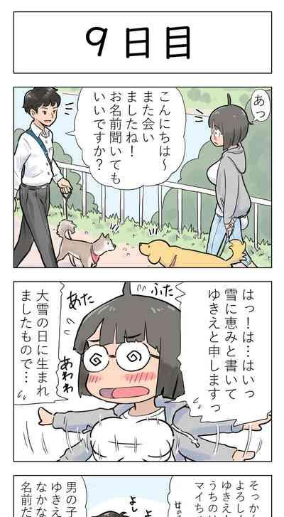 〇日後に愛犬とセックスする地味巨乳メガネちゃん 9