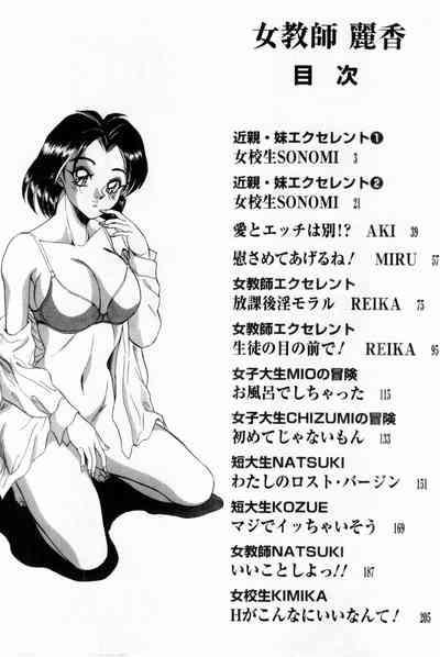 Onna Kyoushi Reika 7