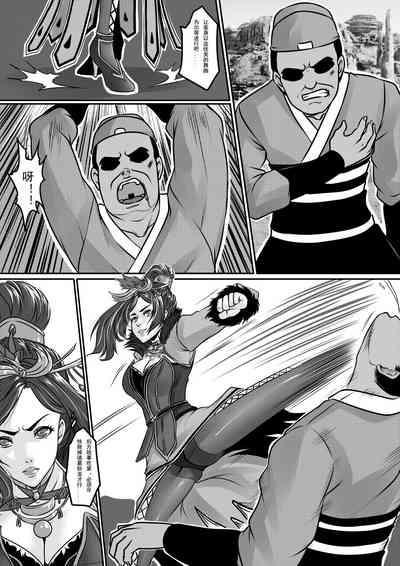 Emperor's Whore 7