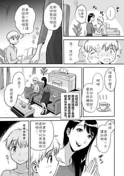 Hitozuma Sensei wa Pakopako Shitai! Doyou Hiruma no Pianoressunshuu Ochinpo Uttori Shabushabu 3