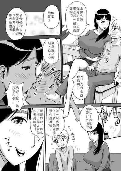 Hitozuma Sensei wa Pakopako Shitai! Doyou Hiruma no Pianoressunshuu Ochinpo Uttori Shabushabu 4