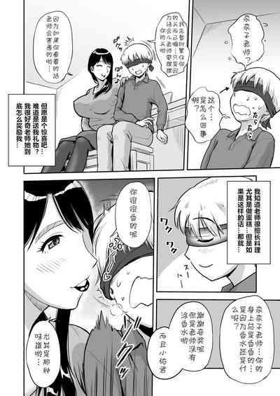 Hitozuma Sensei wa Pakopako Shitai! Doyou Hiruma no Pianoressunshuu Ochinpo Uttori Shabushabu 6