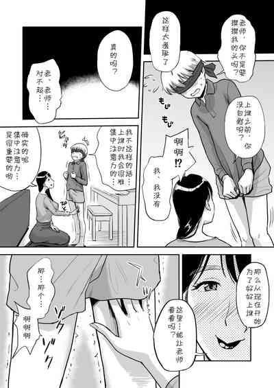 Hitozuma Sensei wa Pakopako Shitai! Doyou Hiruma no Pianoressunshuu Ochinpo Uttori Shabushabu 8