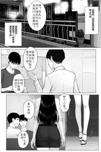 Hitozuma Kyoushi no Kao ni Dasanai Kuchuu 1