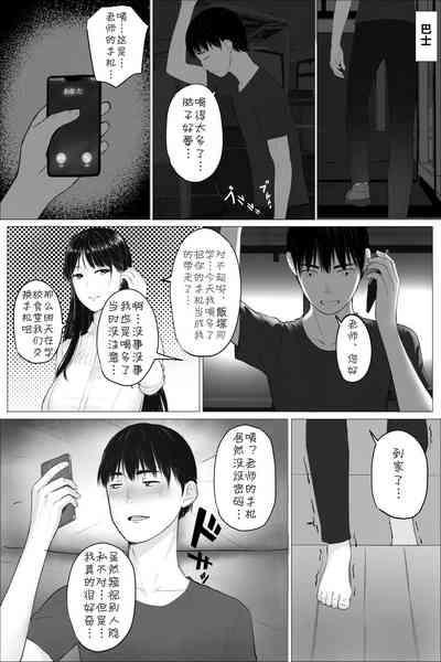 Hitozuma Kyoushi no Kao ni Dasanai Kuchuu 6