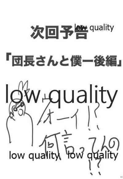 びーぷら☆いっさつめ! 8