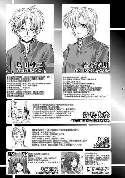 Shiori DaiShou Kagami no Naka no Paranoia - Shiori Volume 25 The Paranoia in the Mirror 4