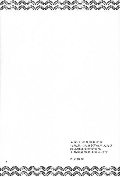 Etoile【汉化版】 3