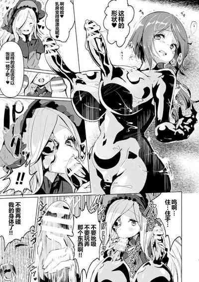 Onna Yuusha, Jintai Shasei ni Chiru 7