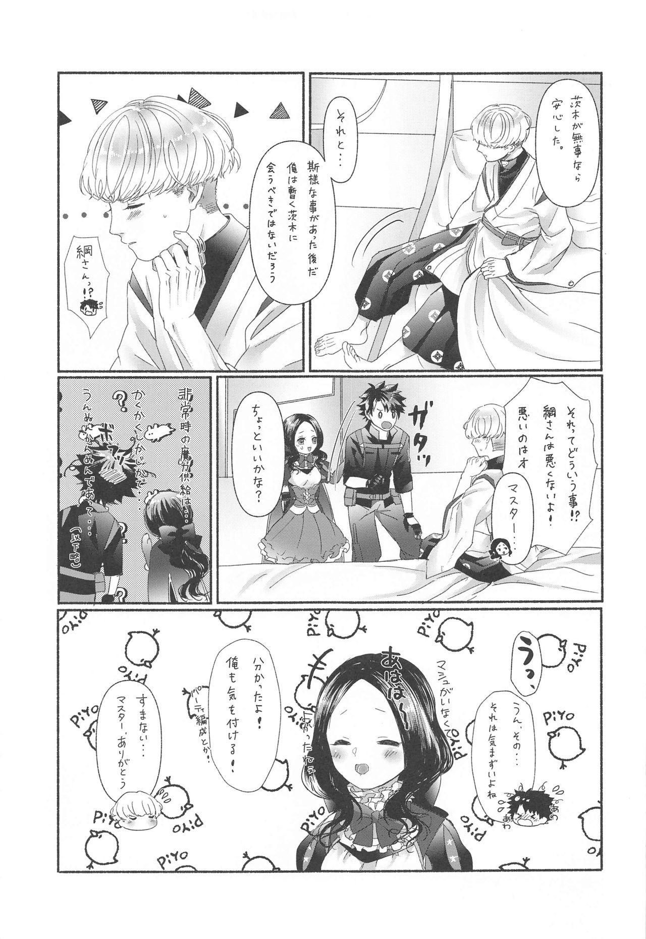 [No no Uchi (Nohito)] Hoshigari-san no Ofutari-san (Fate/Grand Order) 9