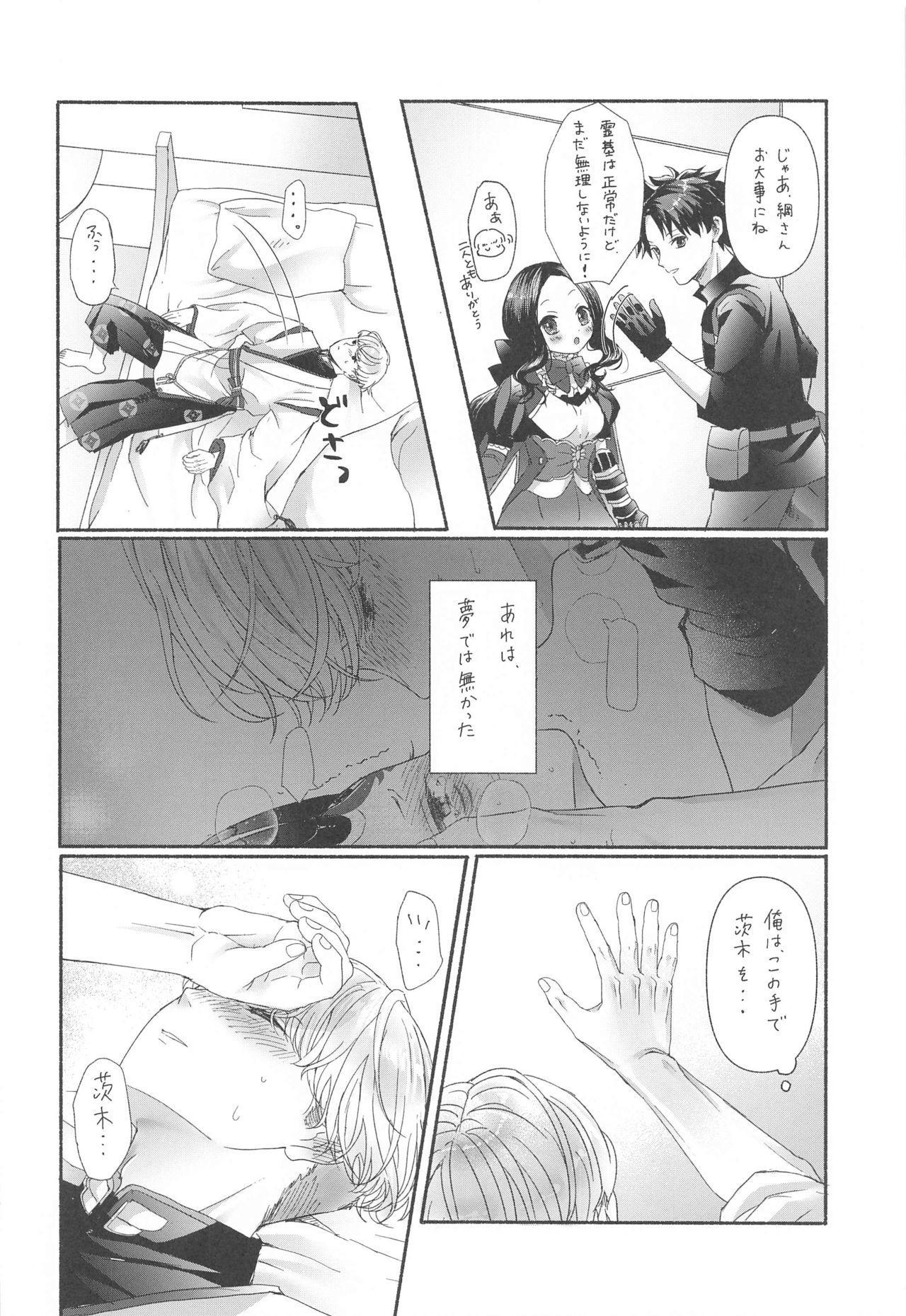 [No no Uchi (Nohito)] Hoshigari-san no Ofutari-san (Fate/Grand Order) 10