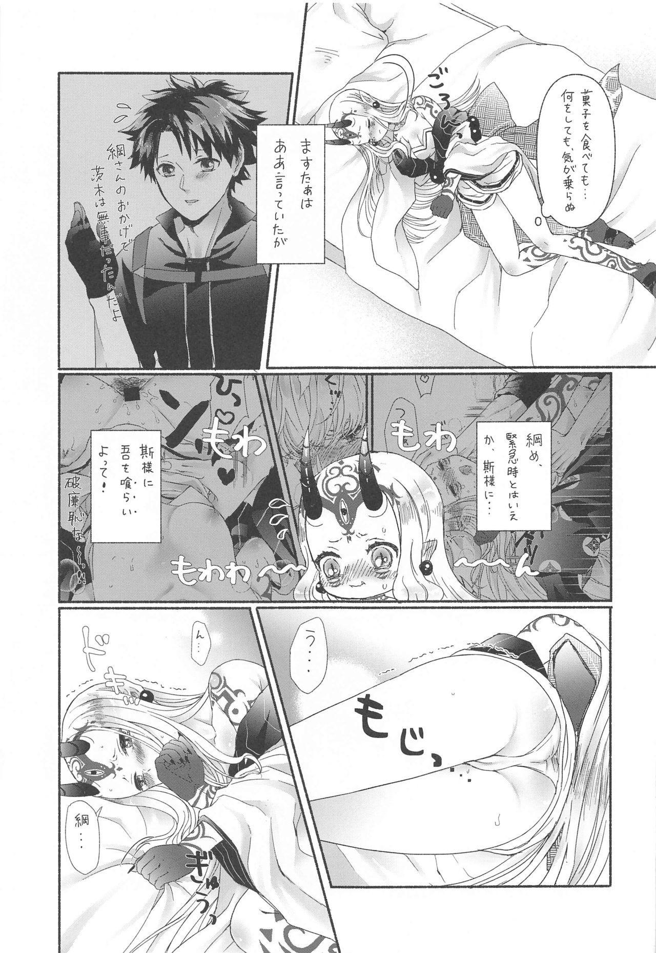 [No no Uchi (Nohito)] Hoshigari-san no Ofutari-san (Fate/Grand Order) 13