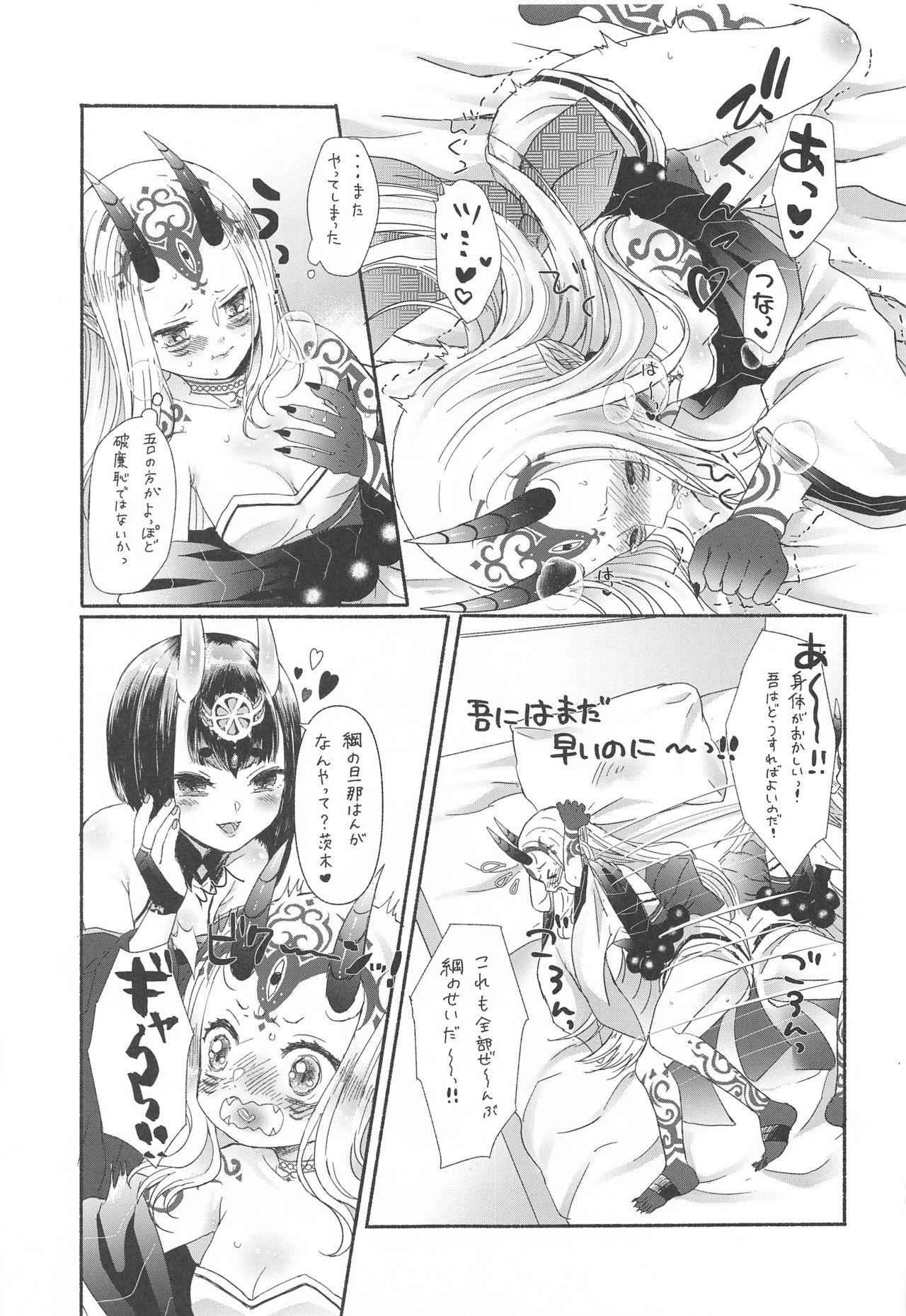 [No no Uchi (Nohito)] Hoshigari-san no Ofutari-san (Fate/Grand Order) 15