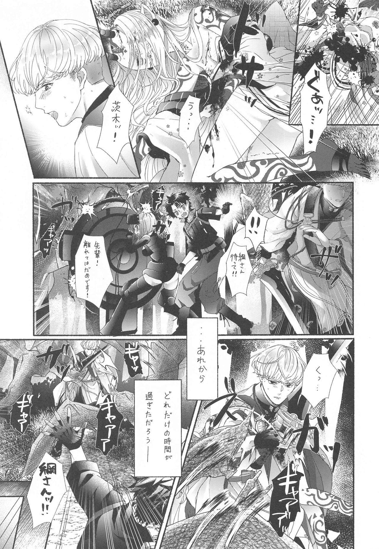 [No no Uchi (Nohito)] Hoshigari-san no Ofutari-san (Fate/Grand Order) 1