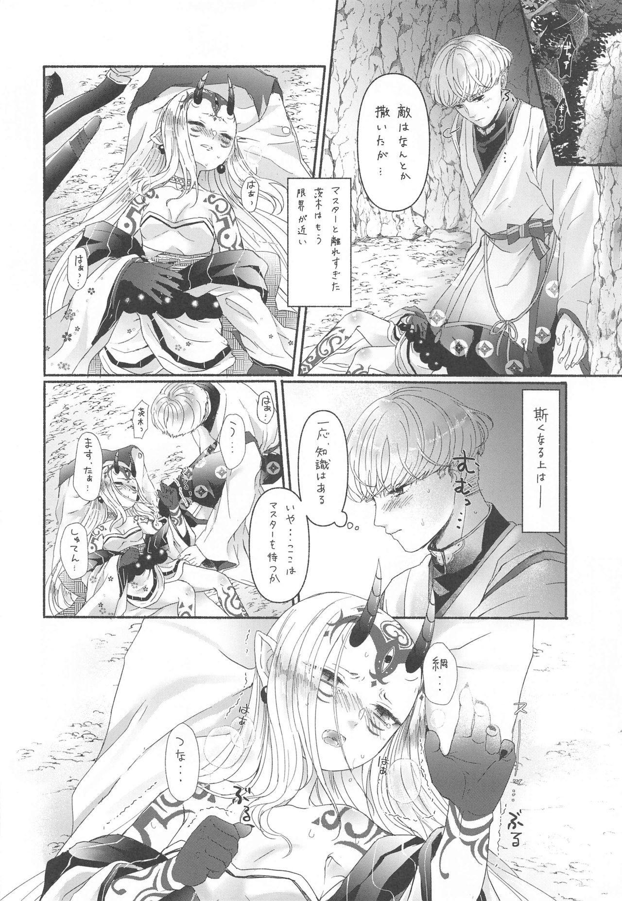 [No no Uchi (Nohito)] Hoshigari-san no Ofutari-san (Fate/Grand Order) 2