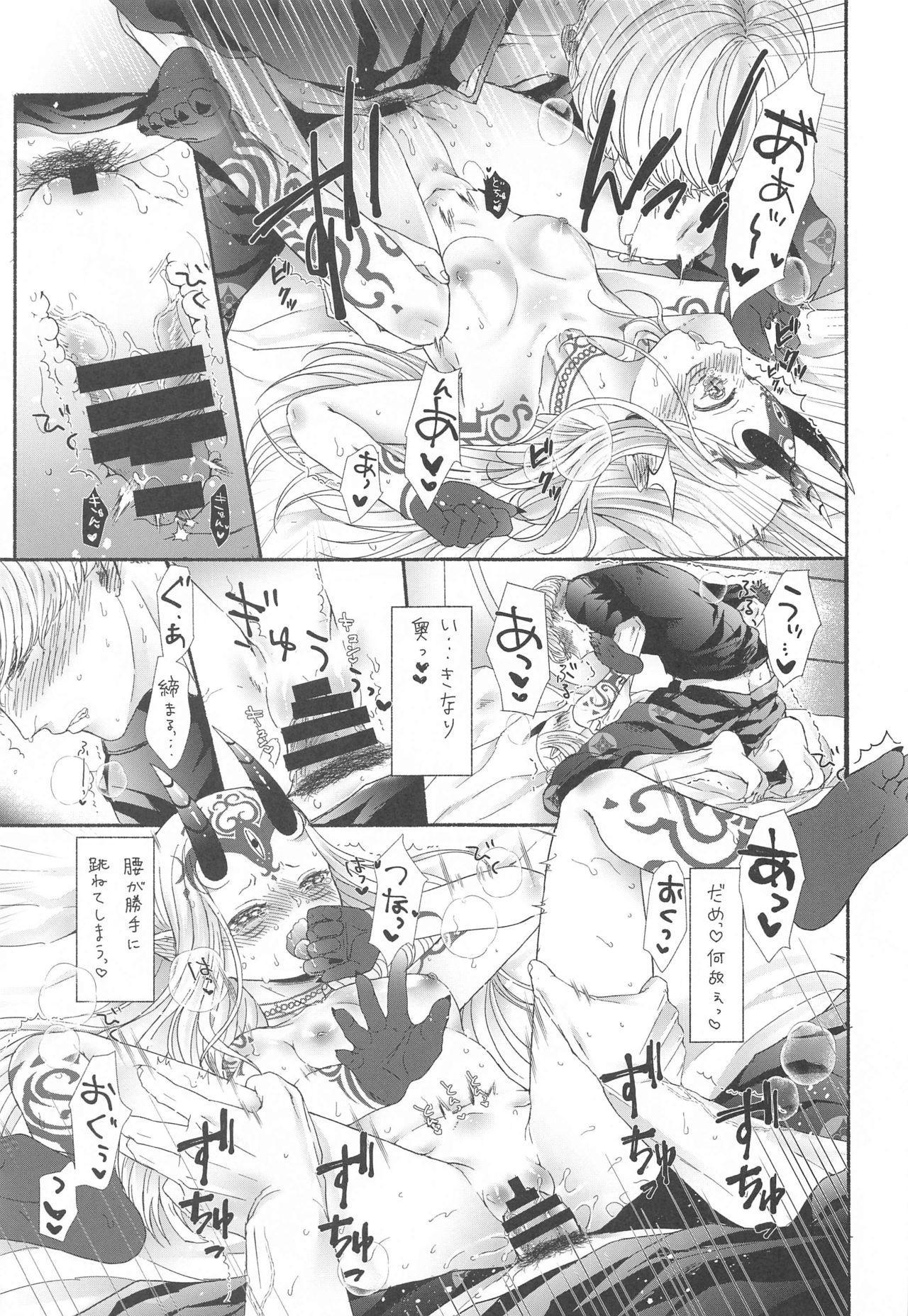 [No no Uchi (Nohito)] Hoshigari-san no Ofutari-san (Fate/Grand Order) 39