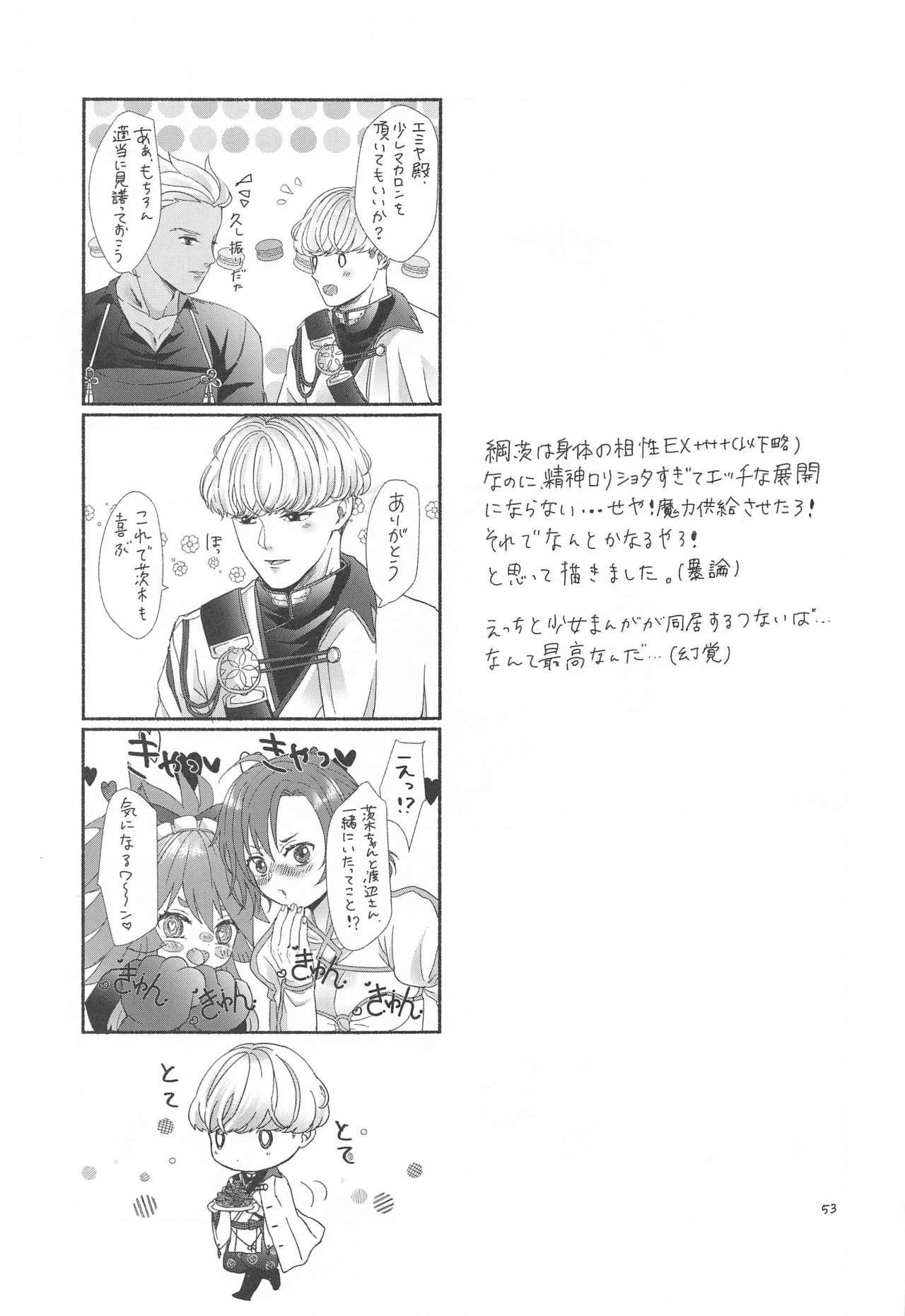 [No no Uchi (Nohito)] Hoshigari-san no Ofutari-san (Fate/Grand Order) 51