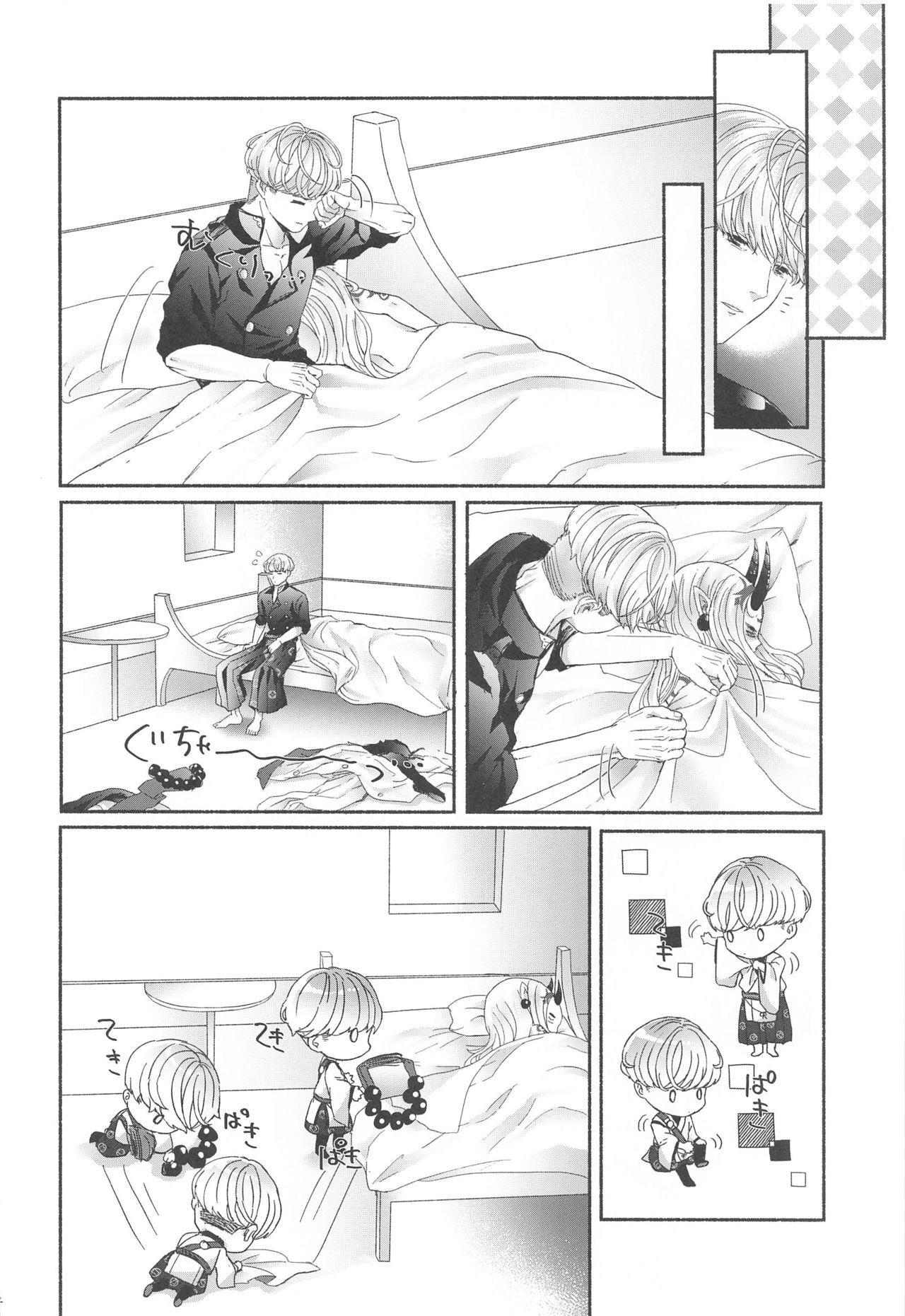 [No no Uchi (Nohito)] Hoshigari-san no Ofutari-san (Fate/Grand Order) 52