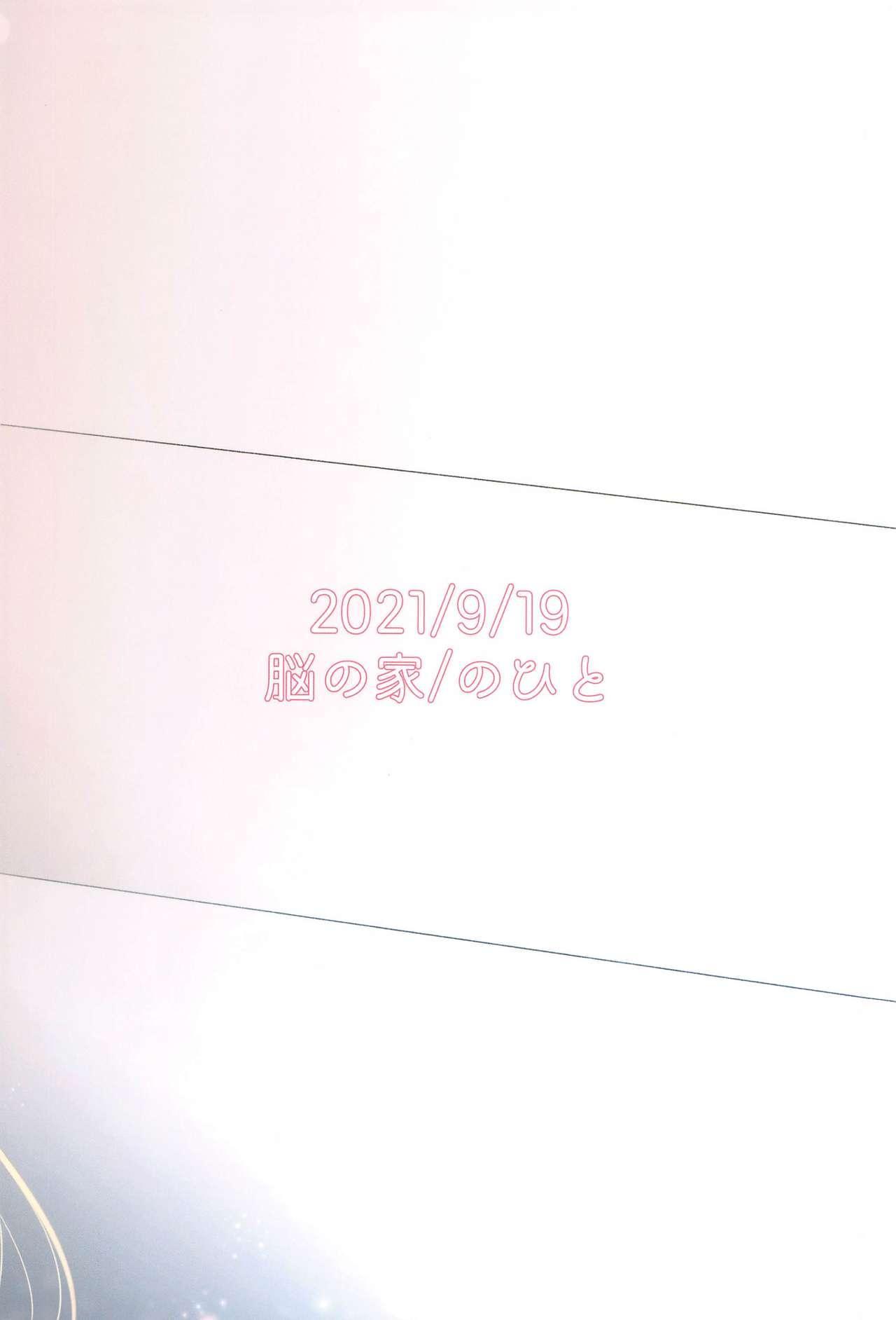[No no Uchi (Nohito)] Hoshigari-san no Ofutari-san (Fate/Grand Order) 55