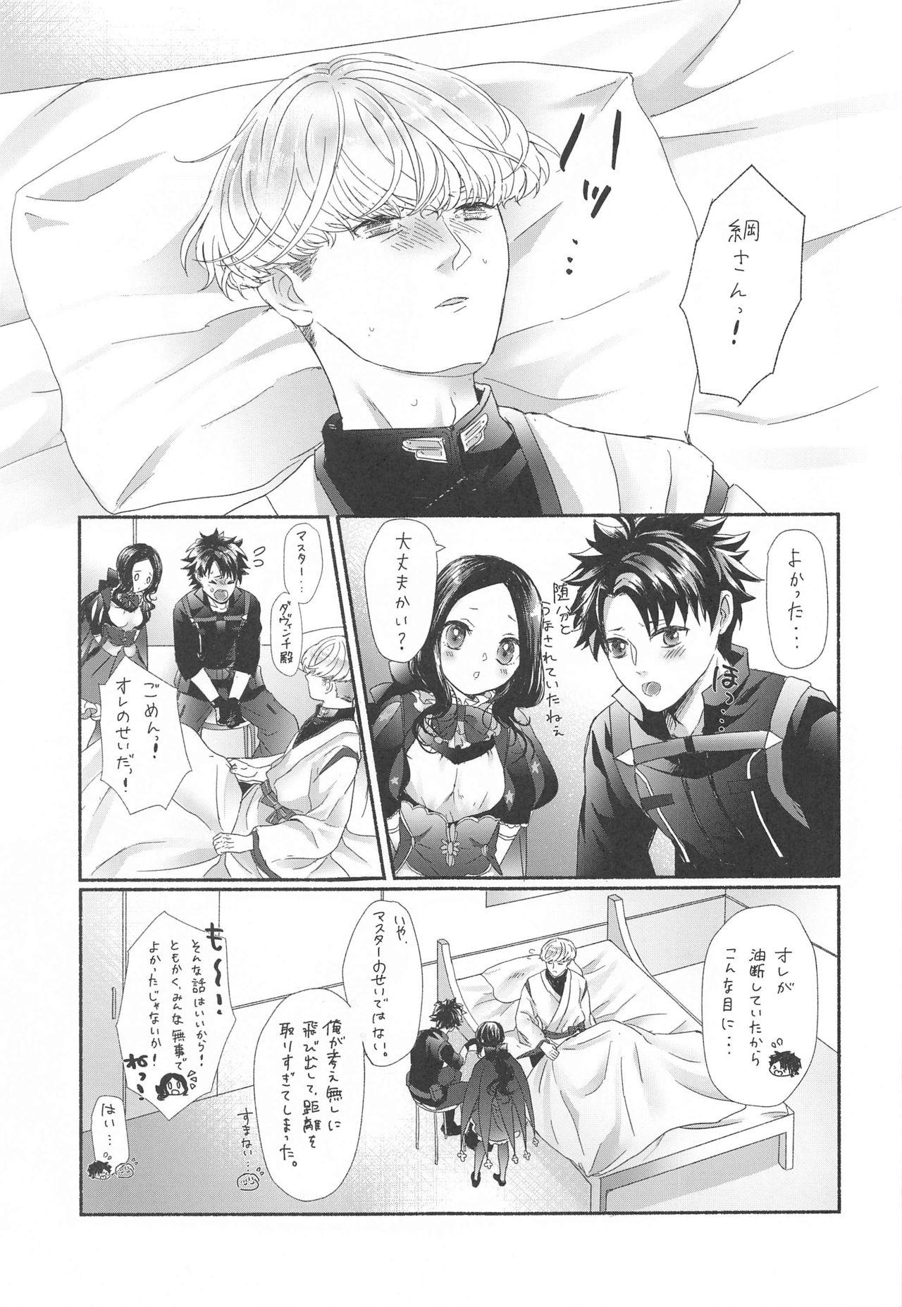 [No no Uchi (Nohito)] Hoshigari-san no Ofutari-san (Fate/Grand Order) 7