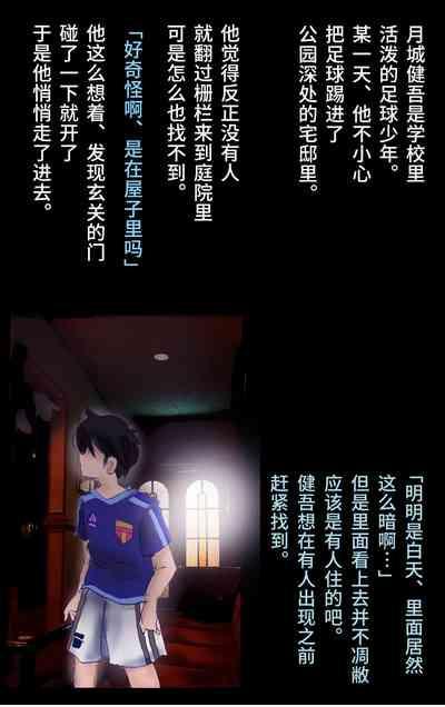 Tsugunai Josou No Yakata 1