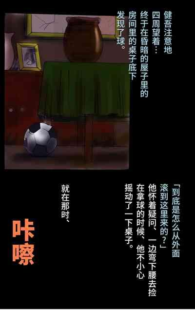 Tsugunai Josou No Yakata 2