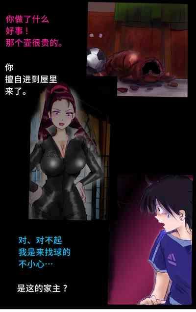 Tsugunai Josou No Yakata 3