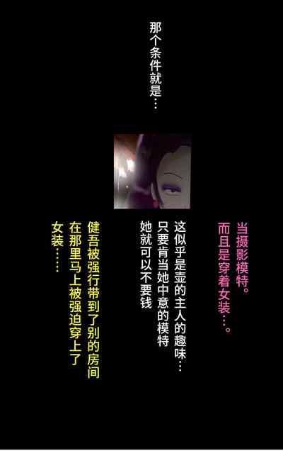 Tsugunai Josou No Yakata 6