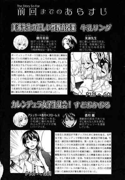 Takusan no Hajimete 3