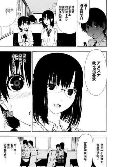 Takusan no Hajimete 8