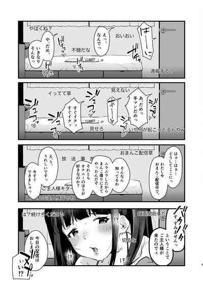Zoku Wakaraseraretai Otoshigoro 7