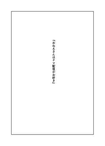 Onee-san wa Nama Haishin ga Osuki 1