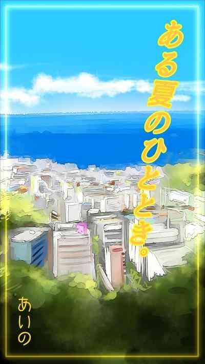 Aru Natsu no Hitotoki♡ 0